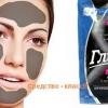 Чим корисна чорна глина для обличчя? Показання та протипоказання для застосування, рецепти масок
