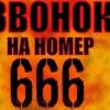 Що буде, якщо подзвонити на номер 666: небезпечна правда