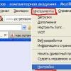Як в браузері зробити сторінку стартовою