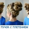 Красива зачіска пучок з плетінням покроково