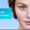 Огляд пудр для проблемної шкіри - вибираємо кращу для себе