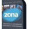 Сервіс zona-фільми. Онлайн перегляд відео
