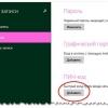 Замість пароля windows - чотиризначний пін-код